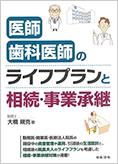 「医師・歯科医師のライフプランと相続・事業継承」の表紙画像
